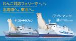 函館−青森間で新造船「ブルードルフィン」10月11日 就航!