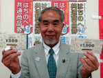 青森・「八戸共通商品券]のデザインをリニューアル「4年の有効期限」も導入
