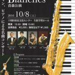 Les Blances青森公演 予告 (10月8日)