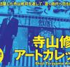山田百次の方言によるワークショップ&一人芝居 in 青森にて(11月5・6日)
