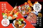 ふるさと祭り東京2017開催!in Tokyo dome !