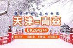 青森空港新規国際線 奥凱航空「青森~天津線」に1月16日就航 22年ぶりとなる。