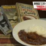 青森・三沢:新商品「三沢パイカカレー」29日発売です!
