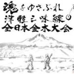 第29回「津軽三味線」全日本 金木大会 開催!(5月4日~5月5)
