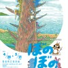 あおもり「ぼのぼの」原画展が青森県立美術館で開催!(4月28日~5月21日)