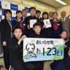 青森県おいらせ町「ご当地ナンバー」下田中学生の作品採用!