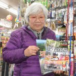 青森の「釣りバカ」!たちを励まし続ける祖父江弘子さん(青森市造道で)