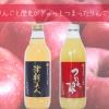青森・お得情報!「青森のりんごと歴史がぎゅっとつまった」2つのリンゴジュウス!