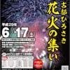 第12回「古都ひろさき花火の集い」開催!2017(6月17日)