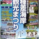 八戸市・第54回種差海岸観光まつり2017(7月9日)