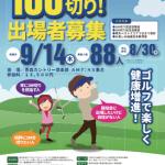 青森カントリー倶楽部 2017【めざせ100切り】!「第3回県民共済カップ」⦅9月14日⦆