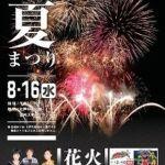 2017 青森「第11回しちのへ夏まつり」開催!⦅8月16日⦆