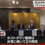 2020 東京五輪 弘前市がブラジルのホストタウンに登録!