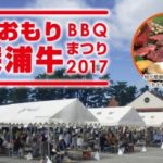第9回青森「深浦牛BBQまつり」2017 開催!⦅9月09日】