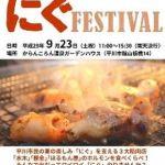 """2017「津軽ひらかわ""""にぐ″」FESTIVAL開催!⦅9月23日⦆"""