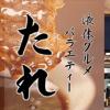 「全日本タレ総選挙2017」の結果発表!第一位は青森の「スタミナ源タレ」に決定!