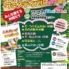 「動物ふれあいフェスティバル2017」開催!in AOMORI⦅ 9月23日~24日⦆