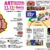 ART FESTIVAL HIRAKAWA2017 in AOMORI