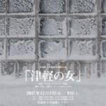 2017「津軽の女」=「青森県立美術館演劇部公演」ご案内!