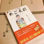 青森の魅力紹介「めご太郎」刊行 横浜の出版社/青森