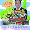 青森県全30町村の魅力をテレビ番組を制作し首都圏に向けPR放送するドぉ~!