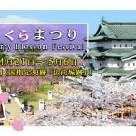100周年記念「弘前さくらまつり」2018開催!