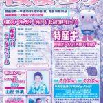 青森・大間町「内山公園 桜まつり」開催!@2018年5月20日