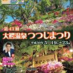 第41回「大鰐温泉つつじまつり」開催!@2018年5月19日~23日