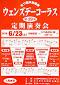 第49回 定期演奏会2018「むつ混声合唱団ウェンズデーコーラス」開催!@6月23日~24日