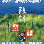 「フィッシングショー in AOMORI 2018」開催!