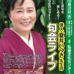 青森・弘前「俳人・夏井いつき先生の句会ライブ」開催!2018/10/3