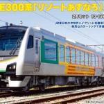 津軽線60年記念=臨時列車10月21日出発進行‼
