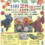「道の駅 いかりがせき」紅葉&収穫祭2018開催!10月28日