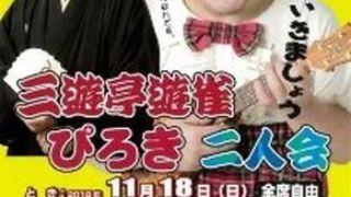 弘前市民文化交流館ホール「三遊亭遊雀& ぴろき 二人会」弘前にくる!@2018年11月18日