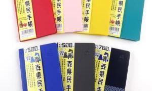 青森県 2019版「県民手帳」3年ぶりV奪還に大きな期待!