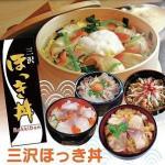 名物「三沢ほっき丼」三沢市の飲食店28店舗で提供!12月3日より!