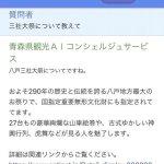 青森県・観光案内「AIコンシェルジュサービス」=「多言語対応」の実証実験を始めた。