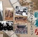 MISAWA~昭和の時代へタイムスリップ?~「ミサワの昭和展」開催!@2018年12月22日~2019年01月03日