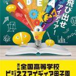「全国高校ビジネスアイディア甲子園2019」で八戸商・澤口さん準優勝!