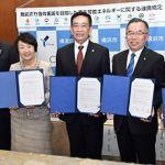 同じ横浜:「横浜町」と「横浜市」再生可能エネルギー供給で連携協定結ぶ