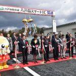 青森県内初ETC専用の「八戸西スマートIC」2019年3月23日開通!