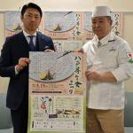 「八戸ふぐ福まつり2019」八戸・青森11店、5月8日から開催!