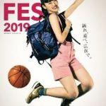 弘前「SHIROFES.2019」開催:2019年06月30日