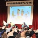 青森市「寿命延伸フェア2019」開催!全国ワースト「短命県」脱却へ!