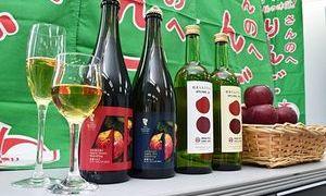 青森・三戸「完熟紅玉」で「最高のワイン」お披露目