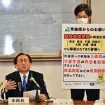 来県者は2週間外出自粛を/青森県知事が要請