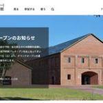 弘前れんが倉庫美術館 2020年7月11日グランドオープン!
