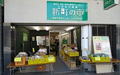 sinmachi
