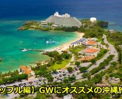 GW2017は沖縄がおすすめ!穴場の海やカップルに人気のデートスポット!