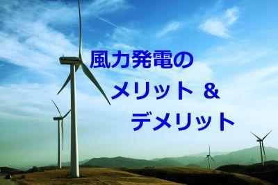 風力発電の5つのメリットと4つのデメリット